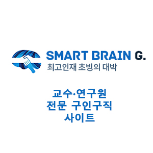 스마트 브레인 글로벌